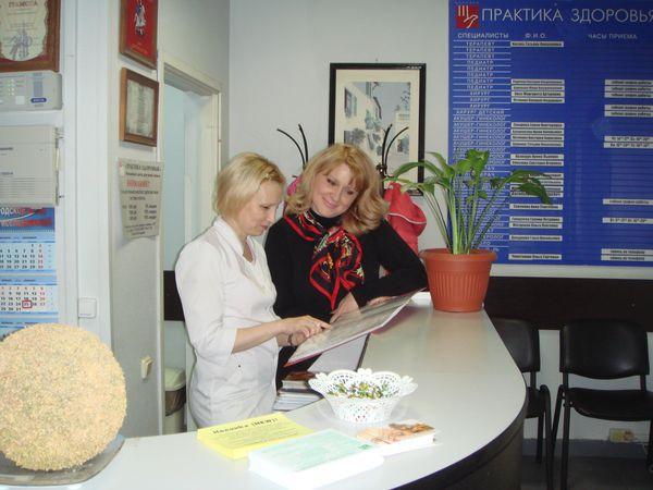 «Практика Здоровья» - медицинский центр в Южном Бутово