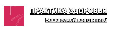 Практика Здоровья - клиника в Южном Бутово