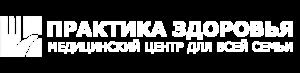 Практика Здоровья - медицинский центр в Южном Бутово